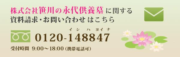 笹川の永代供養墓に関するご見学・資料請求 ・お問合せはこちらから